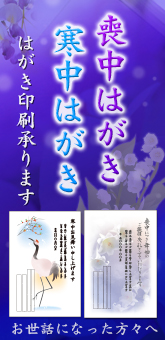 3-喪中寒中-縦2017-8