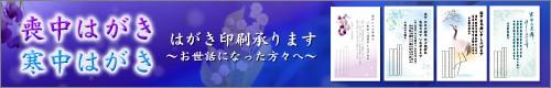 喪中寒中WEBバナー(中)