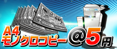 A4モノクロコピー5円