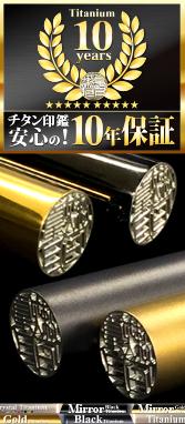 7.チタン-縦2(10年保証)2016-5