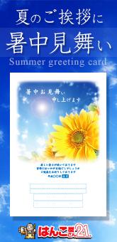 3-暑中見舞い縦2017-6