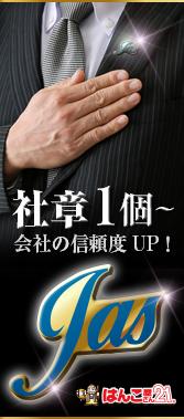 3-社章で信頼度UP(縦)