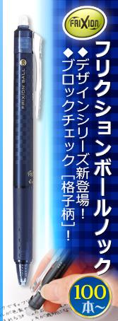 3-名入れ文具(縦)フリクションデザインシリーズ