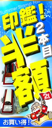 3-印鑑2本目半額祭2017縦