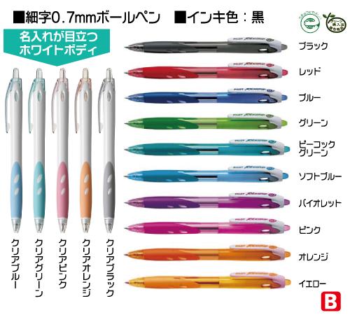⑤ボールペン レックスグリップ-BRG-10F