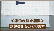 日本手ぬぐいほつれ防止