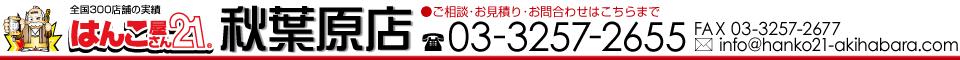 はんこ屋さん21秋葉原店