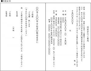 dousoukai01
