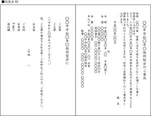 dousoukai02