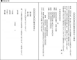 dousoukai03
