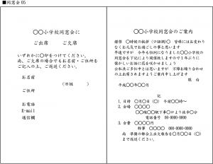 dousoukai05