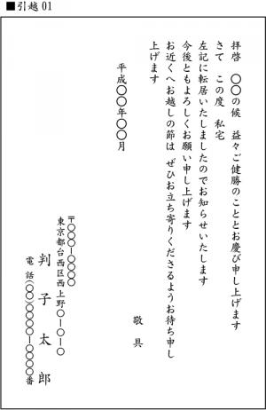 hikkoshi01