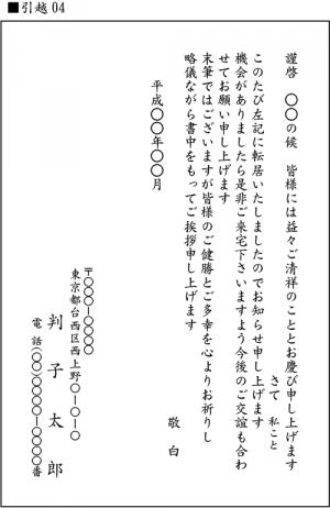 hikkoshi04