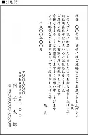 hikkoshi05