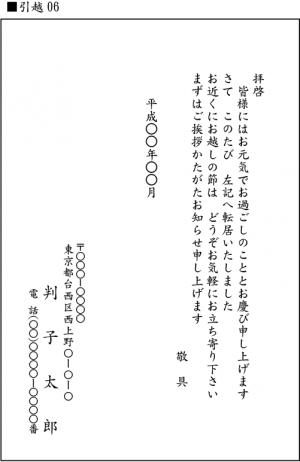 hikkoshi06
