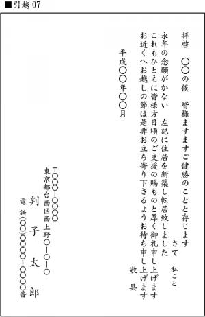 hikkoshi07