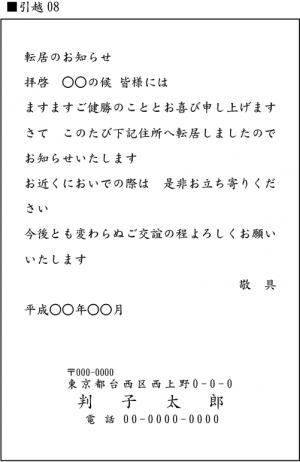 hikkoshi08
