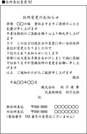 juushohyoukihenkou02