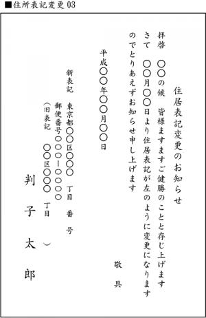 juushohyoukihenkou03