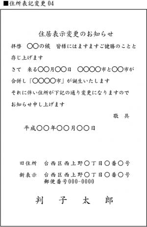 juushohyoukihenkou04