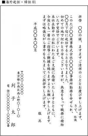 kaigaifunin01