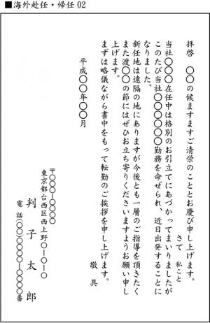 kaigaifunin02