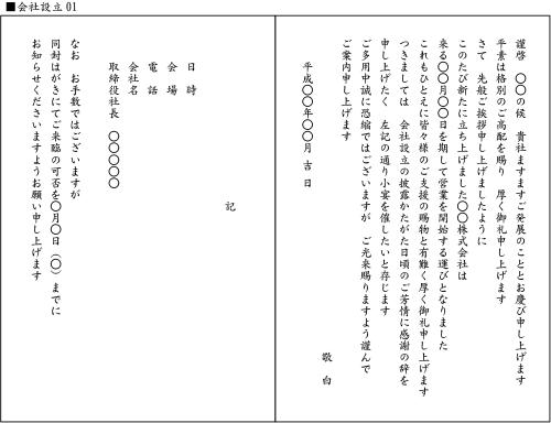 kaishasetsuritu01