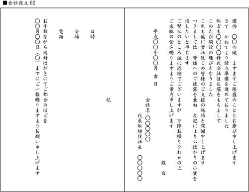 kaishasetsuritu02