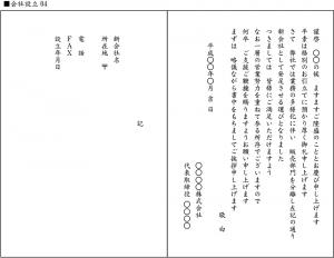 kaishasetsuritu04