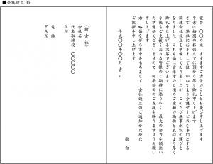 kaishasetsuritu05