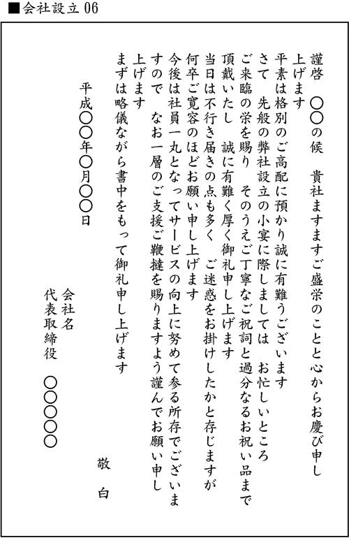 kaishasetsuritu06