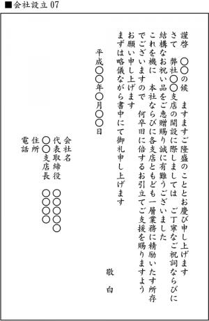 kaishasetsuritu07