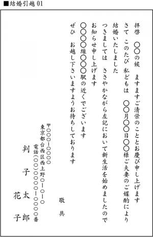 kekkonnhikkoshi01