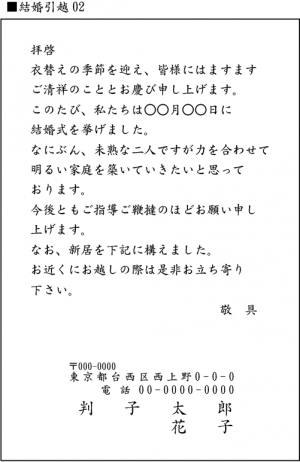 kekkonnhikkoshi02