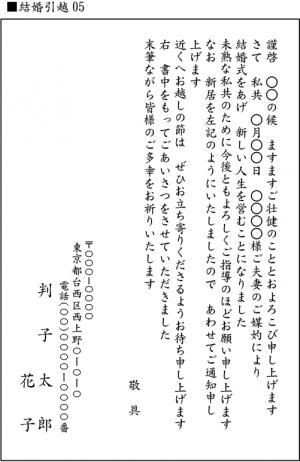 kekkonnhikkoshi05