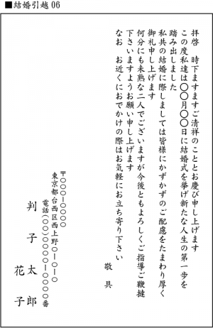 kekkonnhikkoshi06