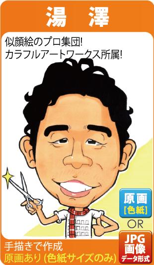nigaoeyuzawa