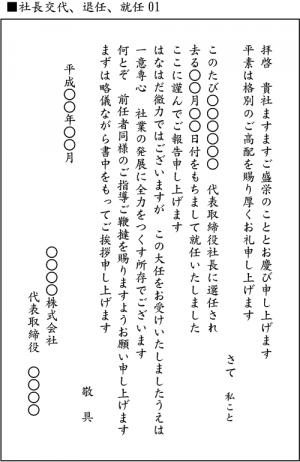 shachoukoutai01