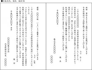shachoukoutai04