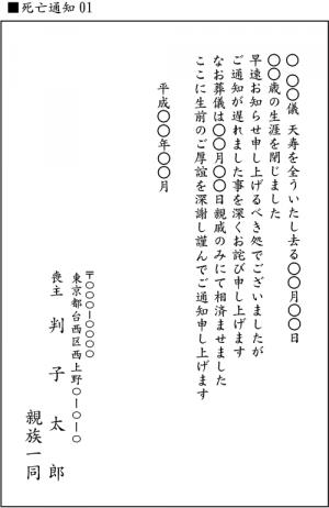 shiboutsuuchi01