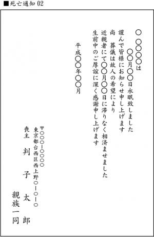 shiboutsuuchi02