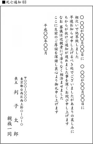 shiboutsuuchi03