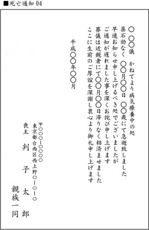 shiboutsuuchi04
