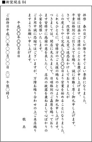 shinnsoukaitenn04