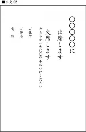 shukketsu02