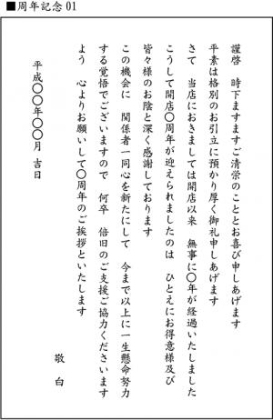 shuunennkinenn01