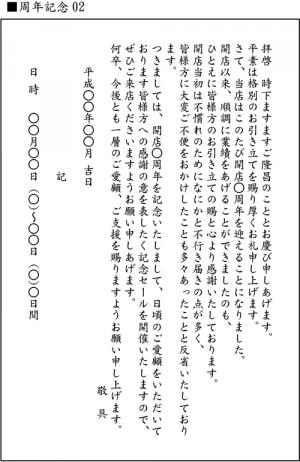 shuunennkinenn02