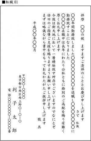 tennshoku01