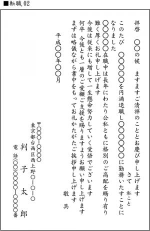 tennshoku02