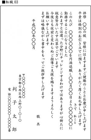 tennshoku03